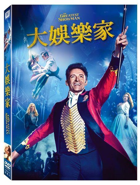 大娛樂家 DVD (音樂影片購)