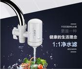 凈水器水龍頭過濾器自來水家用廚房凈水機濾水器凈化器