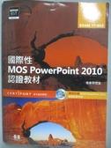 【書寶二手書T9/電腦_YFR】國際性MOS Powerpoint 2010認證教材_李聿研究室_附光碟