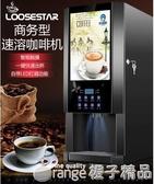 全自動多功能咖啡飲料機商用速溶咖啡機冷熱咖啡奶茶果汁一體機  (橙子精品)