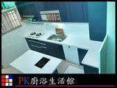 ❤ PK廚浴生活館 ❤ 高雄 L型流理台 上下櫥不鏽鋼三抽LG台面 電器櫃 櫻花牌三機 烘碗機