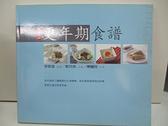 【書寶二手書T6/養生_DPB】更年期食譜_陳麗玲, 李家雄