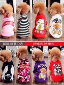 狗狗衣服寵物小型犬法鬥泰迪比熊小狗貓咪衣服女秋冬裝