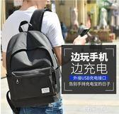 後背包-背包男士休閒旅行雙肩包韓版電腦大容量初中高中學生書包時尚潮流 多麗絲