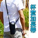 【03774】杯套加長背帶 插扣式 延長...