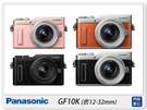110.12.31前登錄送32G+原廠電池~ PANASONIC GF10 單鏡組(GF10K,含12-32mm,公司貨)
