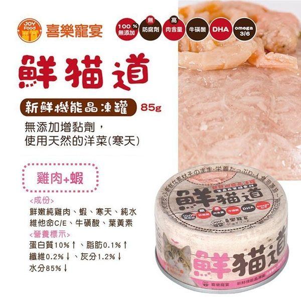 *WANG*【12罐】鮮貓道-新鮮機能晶凍罐-白身鮪魚系列-六種口味
