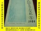 二手書博民逛書店罕見河南省民族宗教史誌資料通訊、1984年創刊號Y19803
