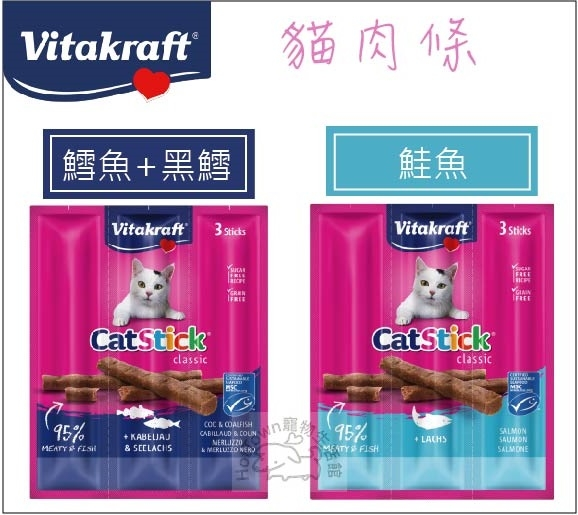 ☆寵愛家☆德國Vitakraft貓肉條一盒20封特價賣場 .