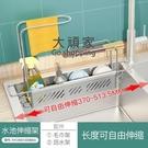 水槽瀝水架 碗架盆 水池可伸縮瀝水架收納架瀝水籃洗碗池抹佈架多功能廚房水槽置物架