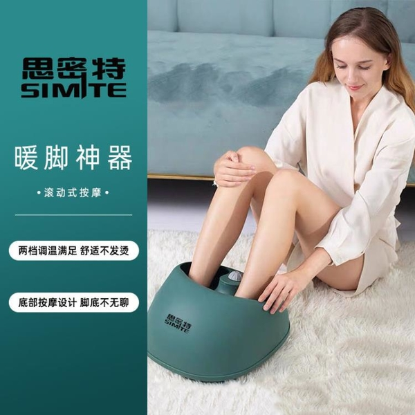 暖腳寶 思密特插電暖腳寶按摩加熱保暖辦公室冬天桌下取暖器暖足暖腳神器 全館免運