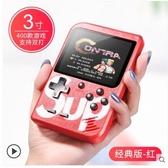 遊戲機 RTAKO兒童游戲機掌機psp掌上充電寶俄羅斯方塊手柄【全館免運】
