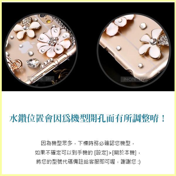 SONY XZ3 XZ2 XZ1 Ultra ZX XA2 Plu XA1 L2 Plus XZ Premium Z5 C5 手機殼 水鑽殼 客製化 訂做 南瓜馬車 雛菊馬車
