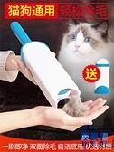 貓毛粘毛器狗毛清潔器寵物除毛器一毛打盡吸毛刷雙面便攜【英賽德3C數碼館】
