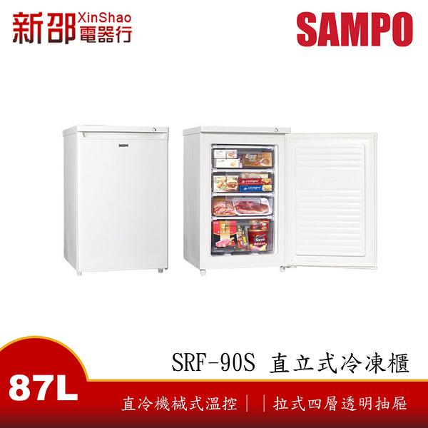 ~*新家電館*~【SAMPO聲寶 SRF-90S】87公升直立式冷凍櫃【實體店面】