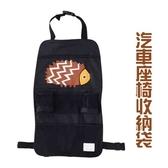 汽車座椅收納袋-多功能大容量卡通椅背掛袋置物袋6款73pp227[時尚巴黎]