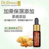 Dr.Douxi 杏仁酸精華液5% (10ml)【小三美日】