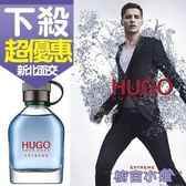 HUGO BOSS MAN EXTREME 優克極致現代男性淡香精 100ml TESTER 白盒