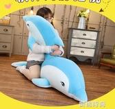海豚毛絨玩具布娃娃公仔睡覺抱枕女孩可愛長條枕懶人大號床上玩偶『蜜桃時尚』