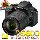 【24期0利率】平輸貨 NIKON D5600+18-140mm VR  保固一年 W