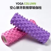 肌肉放鬆瑜伽柱泡沫滾軸健身狼牙按摩軸腿承重高壓狼牙棒   可然精品