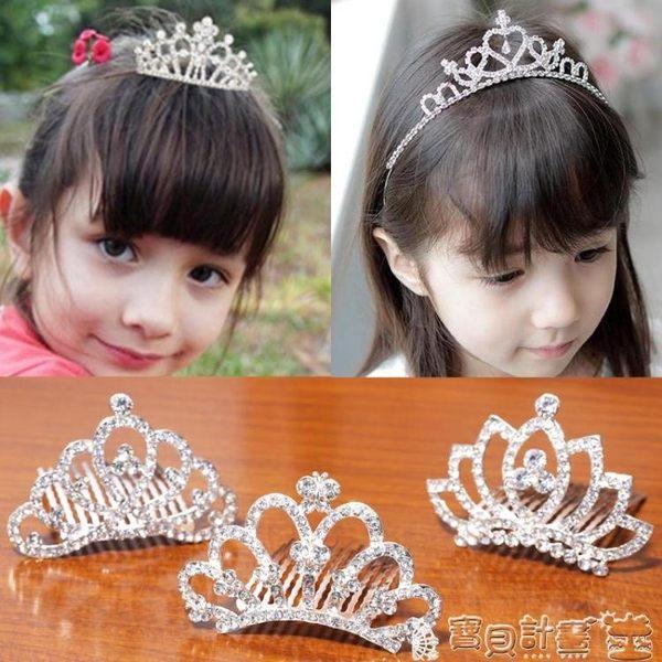 現貨兒童髮飾 韓國兒童皇冠髪箍公主可愛水鉆女童髪飾寶寶王冠小女孩髪卡頭飾品 寶貝計畫8-3