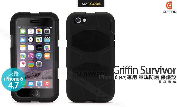 【光隆公司貨】Griffin Survivor iPhone 6S / 6(4.7吋)專用 軍規 極致防護 保護殼