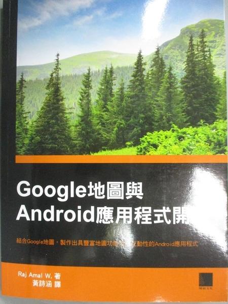 【書寶二手書T1/行銷_KML】Google地圖與Android應用程式開發_Raj Amal W.,  黃詩涵