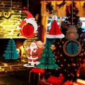 聖誕裝飾 圣誕節裝飾品店鋪教室場景布置幼兒園商場櫥窗拉旗蜂窩球拉花掛飾【快速出貨】