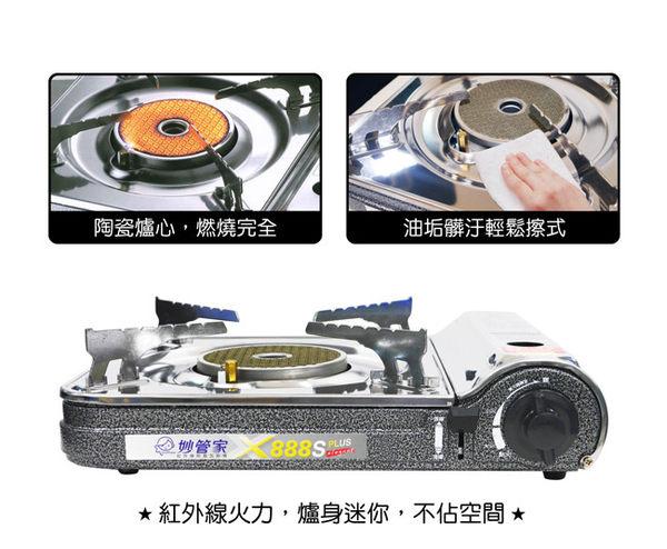 【艾來家電】【分期0利率+免運】妙管家 紅外線防風瓦斯爐 X888S