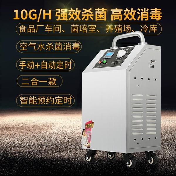 臭氧機 消毒機10g臭氧機發生器食品廠車間養殖場菌培室冷庫殺菌 交換禮物