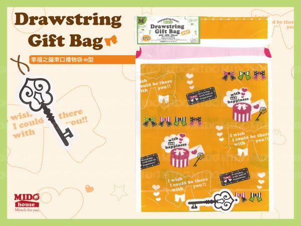 幸福之鑰束口禮物袋-M型《Midohouse》