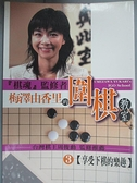 【書寶二手書T4/嗜好_A44】梅澤由香里的圍棋教室(03)_梅澤由香里