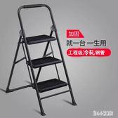 折疊梯 家庭用梯子樓梯凳扶梯三四步梯折疊梯子家用小爬梯 nm10807【甜心小妮童裝】