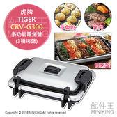 【配件王】日本代購 虎牌 CRV-G300 烤肉 電烤盤 章魚燒機 直立收納 附三烤盤