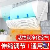 空調擋風板 冷氣遮風板冷氣導風防風擋風防直吹出風口擋板月子款罩壁掛式通用T
