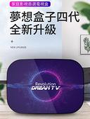 免運 現貨 Dream 夢想盒子.革命 國際雙語音聲控版 支援安卓/蘋果手機投放功能