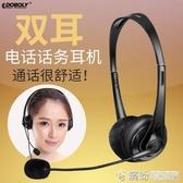 頭戴式耳機 多寶萊 M13雙耳電話機耳機無線座機聽筒耳麥話務員專用   【快速出貨】