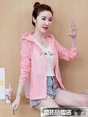 防曬衣 防曬衣女短款仙女超仙洋氣2020新款韓版寬鬆長袖外套夏帶帽防曬衫
