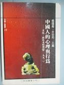 【書寶二手書T2/社會_GKP】中國人的心理與行為:文化.教化及病理_楊國樞,余安邦編著