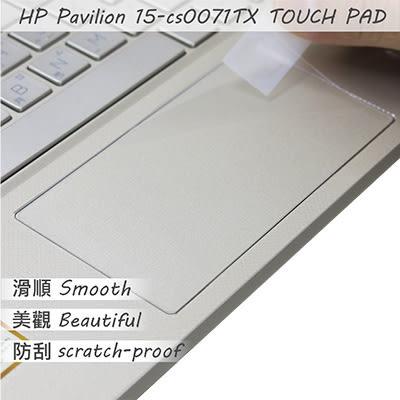 HP Pavilion 15-cs0068TX 15-cs0069TX TOUCH PAD 觸控板保護貼 (21826272833374)