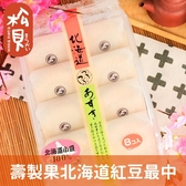 《松貝》壽製果北海道紅豆最中8入320g【4971922352637】ac15