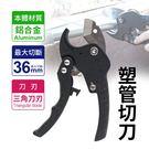 【飛天鵝塑管切刀】德國K-5 三角刀刃 ...