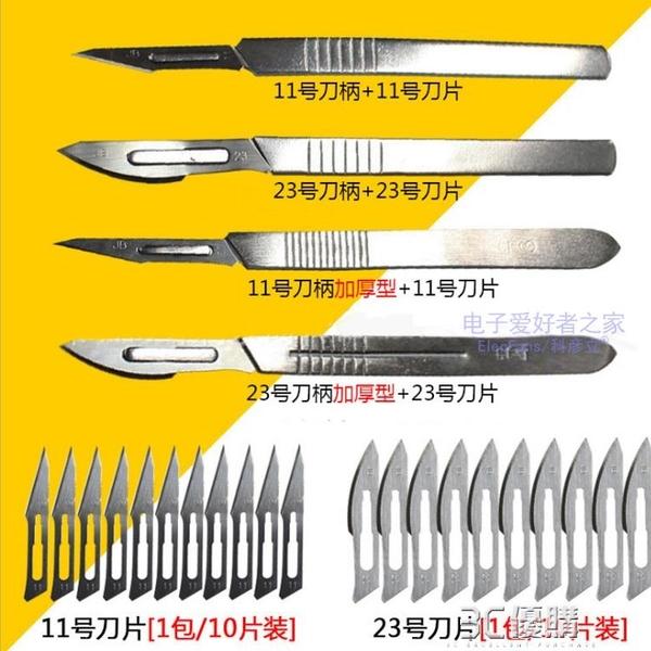 雕刻刀柄手術刀片手機維修貼膜拆機修腳美工嫁接修邊手工壁紙工具 3C優購