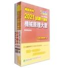 鐵路特考2021試題大補帖(機械工程)套書