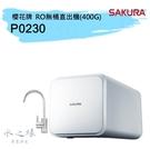 櫻花牌 Sakura P0230 RO淨水器 RO無桶直出機 RO逆滲透純水機《400加侖直接輸出機》