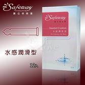 《蘇菲雅情趣用品》SAFEWAY 數位‧水感潤滑型保險套 12入裝
