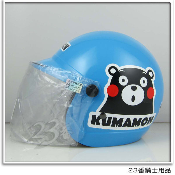 【KK 兒童帽 熊本熊 KM-1 水藍 兒童 安全帽】3/4罩、附鏡片