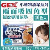 *KING WANG*日本GEX《四角型兔子便盆專用尿墊》40枚入【1GXR10090】