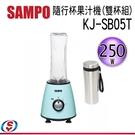 【信源電器】SAMPO聲寶 多功能立體刀頭果汁機 KJ-SB05T